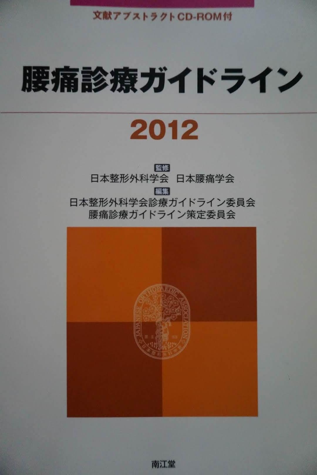 腰痛ガイドライン 2012