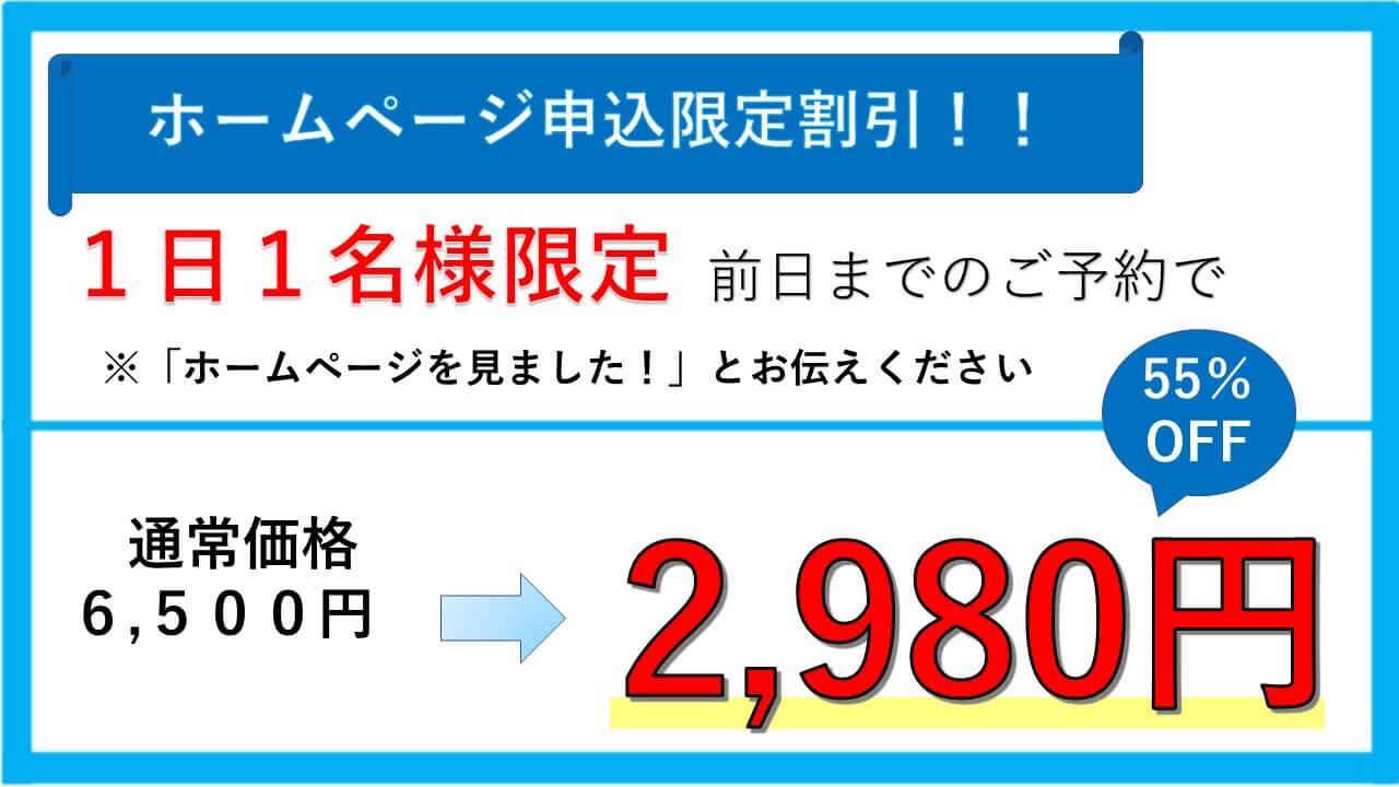 キャンペーン2980円