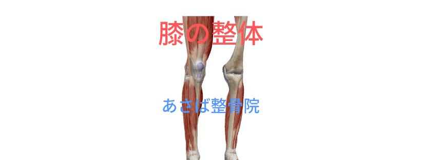 膝の整体【千葉県流山市あさば整骨院】