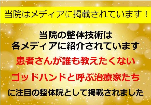 あさば整骨院流山_メディア掲載紹介