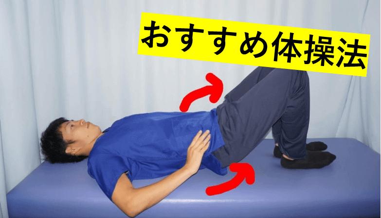 おすすめ体操法