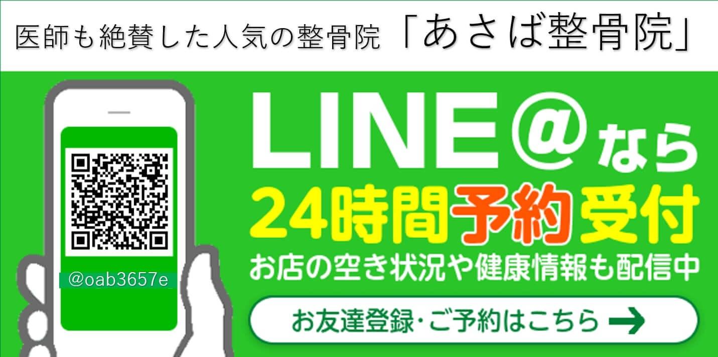 LINE@なら24時間予約受付