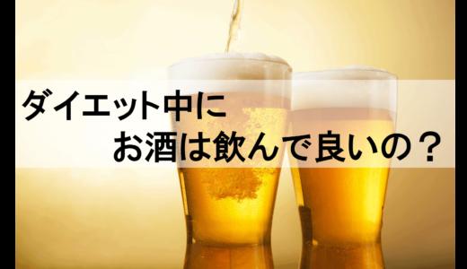 ダイエット中にお酒は飲んでいいの?【栄養指導をしている整体師監修】