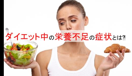 ダイエットにおける栄養不足の症状とは? 体の専門家が解説!