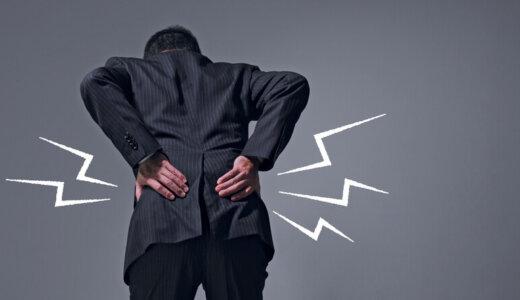 ぎっくり腰の原因は○○⁈ 専門家が詳しく解説します!